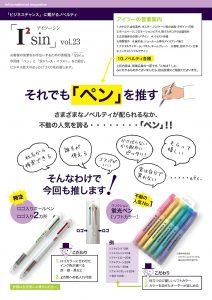I2sin vol.23 表