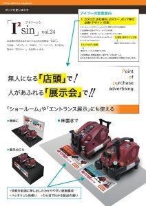 I2sin vol.24 表