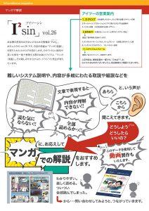 I2sin vol.26 表