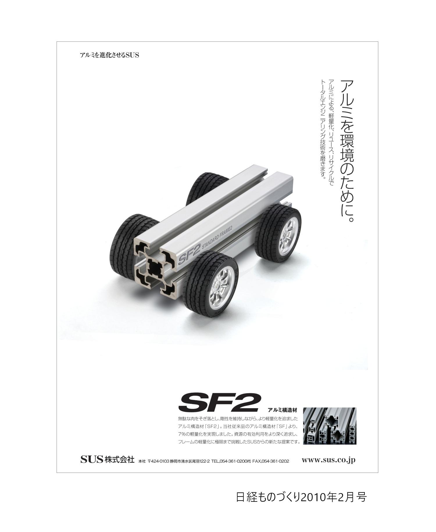 SUS株式会社様広告