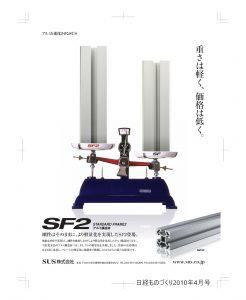 日経ものづくり広告 201004