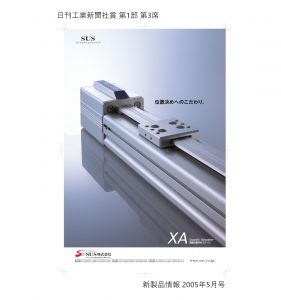 新製品情報広告 200505