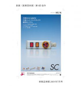 新製品情報広告 200107