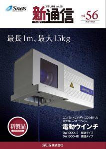 SUS 新通信vol.56