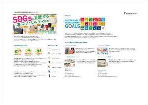SDGs詳細