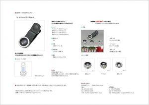 モバイルカメラレンズver.2