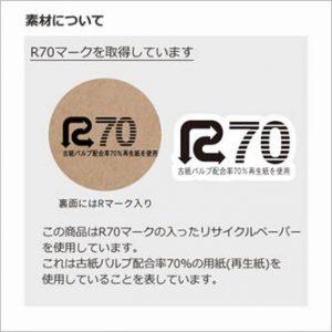 R70マーク